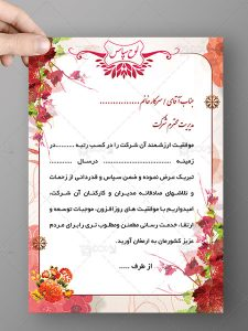دانلود طرح لایه باز لوح تقدیر با کادر و گل های قرمز فایل PSD فتوشاپ