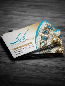 طرح کارت ویزیت فروشگاه طلا و جواهر حرفه ای و زیبا PSD لایه باز