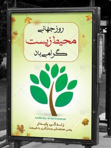بنر روز جهانی محیط زیست PSD لایه باز با کیفیت با طرح درخت و برگ