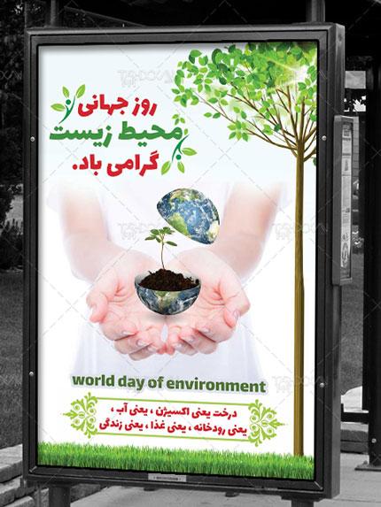 بنر گرامیداشت روز جهانی محیط زیست