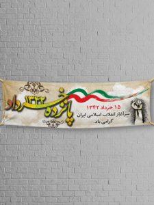 بنر لایه باز قیام 15 خرداد طرح PSD فتوشاپ با نوشته 3 بعدی زیبا