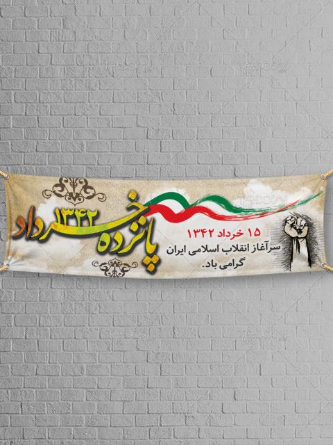 بنر لایه باز قیام 15 خرداد