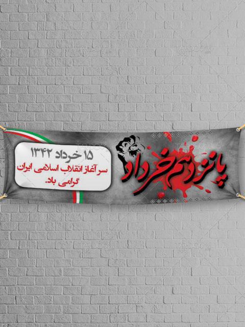 دانلود طرح بنر تسلیت 15 خرداد