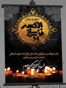 فایل لایه باز PSD بنر شب قدر و شهادت حضرت علی (ع) با کیفیت بالا