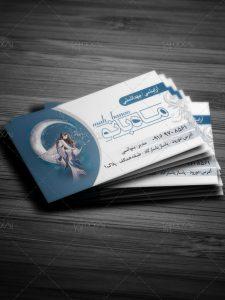 طرح کارت ویزیت آرایشی و بهداشتی شیک و زیبا فایل PSD لایه باز