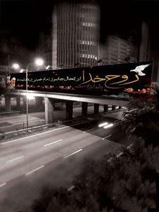 طرح لایه باز بیلبورد رحلت امام خمینی (ره) با عکس با کیفیت فایل PSD