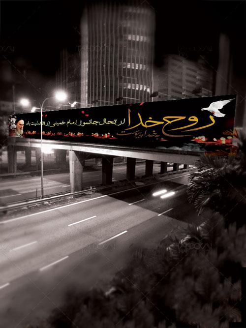 طرح لایه باز بیلبورد رحلت امام خمینی