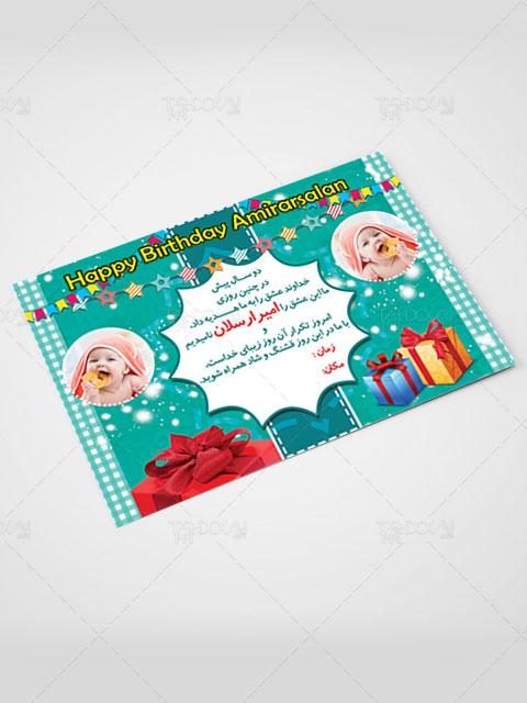 کارت تولد کودک لایه باز