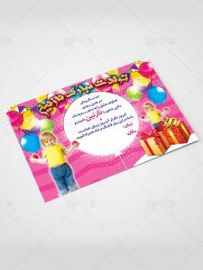 فایل لایه باز کارت دعوت تولد کودک بک گراند صورتی و عکس کادو و بادکنک