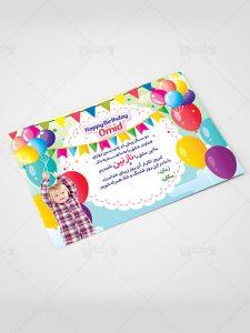 دانلود کارت دعوت جشن تولد کودکان با تم شاد A5 فرمت PSD لایه باز