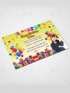 طرح لایه باز کارت دعوت جشن تولد پسرانه و دخترانه سایز A5 افقی
