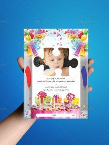 دانلود طرح لایه باز کارت تولد کودک سایز A5 با طراحی زیبا و شاد
