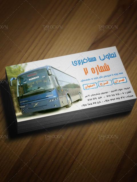 دانلود کارت ویزیت پایانه مسافربری