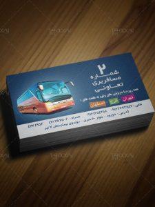کارت ویزیت ترمینال مسافربری طرح PSD لایه باز با عکس اتوبوس زیبا