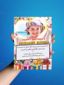 کارت دعوت تولد کودک PSD لایه باز با کادر گل و جعبه کادو و طراحی شاد