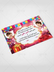 نمونه کارت دعوت جشن تولد کودک PSD لایه باز با طراحی بسیار زیبا
