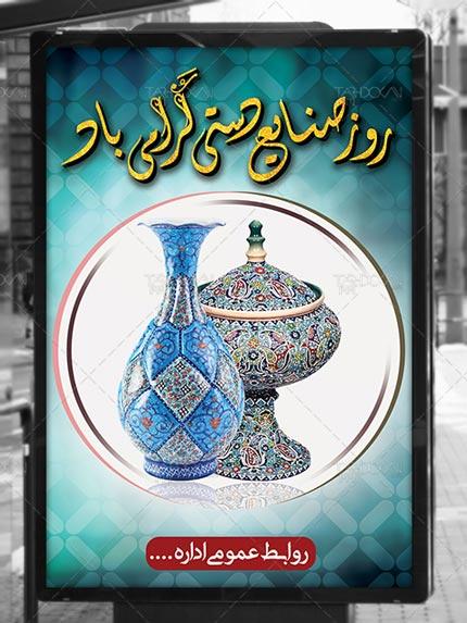 بنر روز صنایع دستی PSD لایه باز