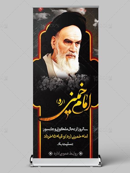 طرح بنر استند سالگرد رحلت امام خمینی