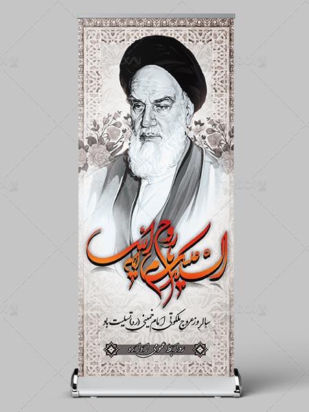 بنر استند رحلت امام خمینی