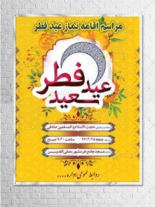 طرح بنر اطلاعیه اقامه نماز عید فطر با طراحی شاد و زیبا PSD لایه باز
