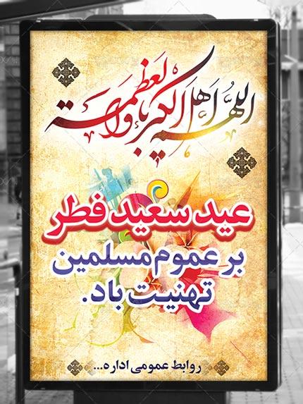 دانلود رایگان بنر تبریک عید فطر