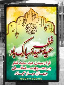 طرح بنر عید فطر مبارک فایل PSD لایه باز با بک گراند زیبا و المان های مذهبی