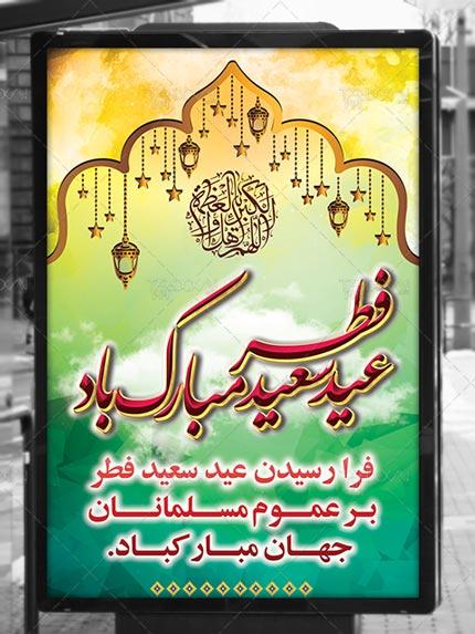 طرح بنر عید فطر مبارک