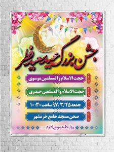 بنر اطلاعیه جشن عید سعید فطر برای مراسم سخنرانی طرح PSD لایه باز
