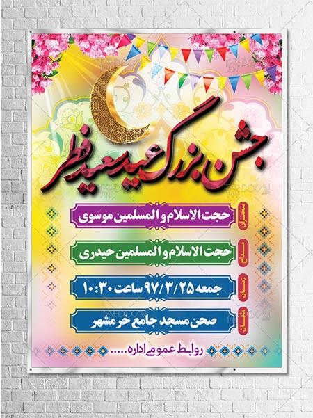 بنر اطلاعیه جشن عید سعید فطر