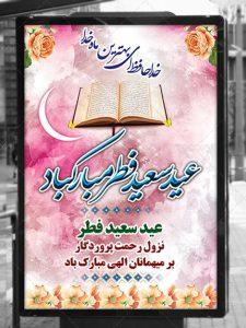 بنر لایه باز به مناسبت عید سعید فطر با بک گراند آبرنگ و عکس قرآن و گل