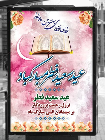 بنر لایه باز به مناسبت عید سعید فطر