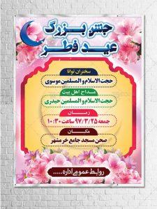 بنر اطلاع رسانی مراسم جشن عید سعید فطر با کادر گل PSD لایه باز