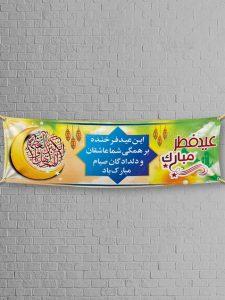 طرح بنر و پلاکارد عید فطر لایه باز با پس زمینه شاد و المان های اسلامی