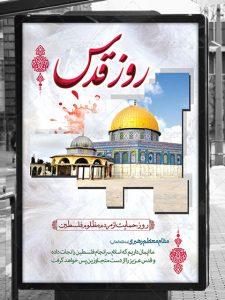 بنر باکیفیت روز قدس با عکس مسجد الاقصی فایل PSD لایه باز فتوشاپ
