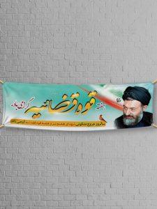 طرح بنر هفته قوه قضائیه و شهادت دکتر بهشتی فایل PSD لایه باز