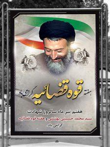 دانلود طرح بنر هفته قوه قضائیه و سالروز شهادت شهید بهشتی PSD لایه باز
