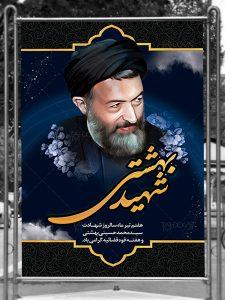 طرح لایه باز بنر شهادت شهید بهشتی و هفته قوه قضاییه فرمت PSD