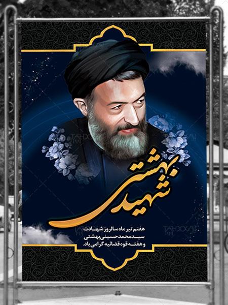طرح لایه باز بنر شهادت شهید بهشتی