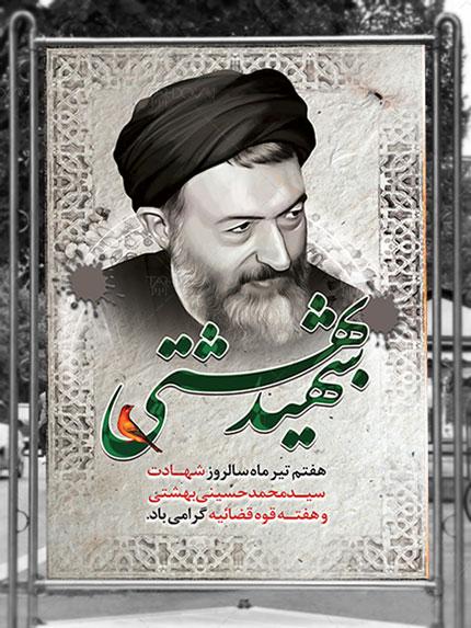 بنر روز قوه قضائیه و شهادت شهید بهشتی