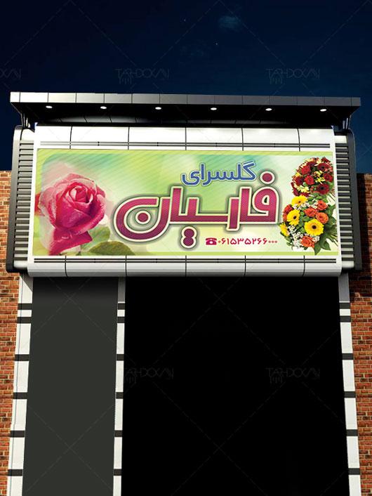 طرح تابلو مغازه گل فروشی