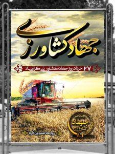 طرح لایه باز بنر روز جهاد کشاورزی 27 خرداد سایز 2 در 3 متر فایل PSD