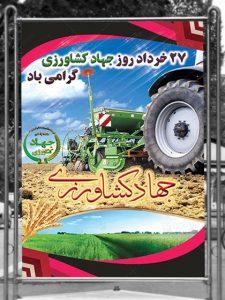 دانلود طرح بنر هفته جهاد کشاورزی لایه باز با عکس تراکتور و زمین زراعی