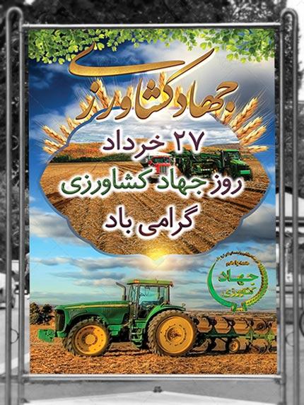 بنر لایه باز روز جهاد کشاورزی