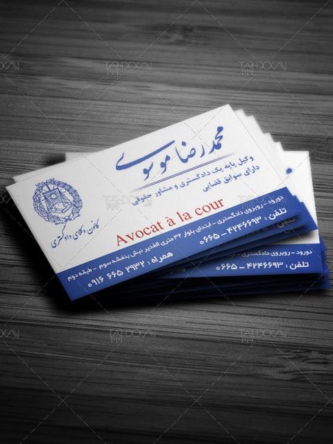 دانلود کارت ویزیت لایه باز وکیل