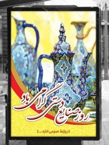 طرح لایه باز بنر روز صنایع دستی با کیفیت بالا ابعاد 2 در 3 متر فایل PSD