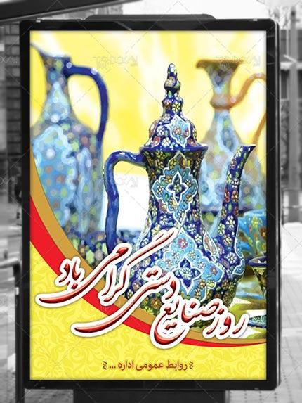 طرح لایه باز بنر روز صنایع دستی