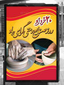 بنر روز صنایع دستی 20 خرداد طرح PSD لایه باز با عکس سفالگری