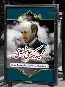 بنر سالروز درگذشت دکتر شریعتی 29 خرداد طرح PSD لایه باز با کیفیت