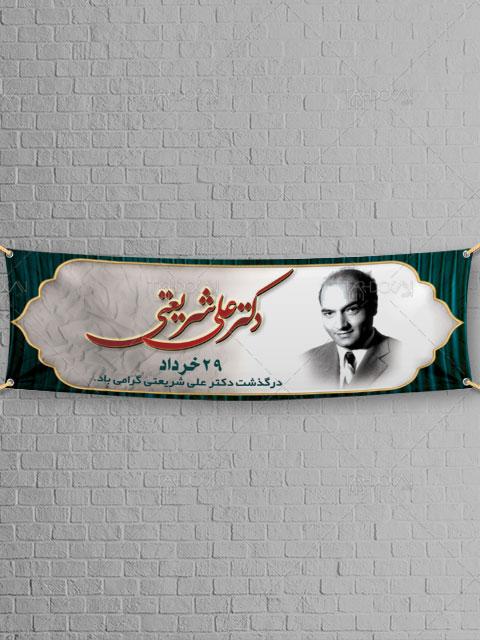 طرح لایه باز بنر درگذشت دکتر شریعتی