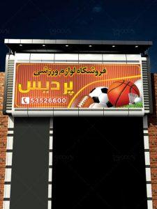 طرح بنر تابلو فروشگاه لوازم ورزشی با عکس انواع توپ فایل PSD لایه باز